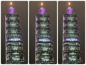 台北101耶誕願望點燈 「黃」姓最愛許願