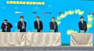 助攻高雄 台灣大簽署智慧城市合作備忘錄