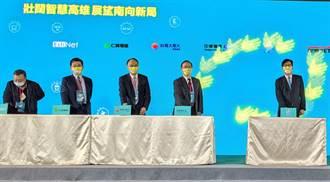 台灣大與高雄簽署合作備忘錄 發展5G與智慧城市