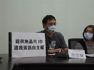 數位身分證惹議 竹市府宣布暫緩試辦