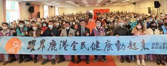 鹿港鎮長許志宏就職2週年「鹿港鎮康動中心」啟用揭牌