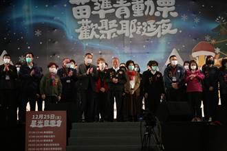 苗县耶诞星光演唱会热闹登场  系列活动嗨到周日别错过
