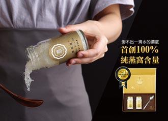 潤燕窩 推出24K極濃白金潤燕盞