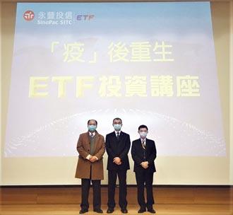 永豐投信ETF講座 掌握疫後投資