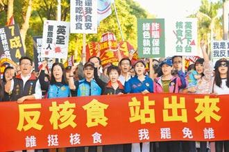 開放日本核食 府黨緩議止血