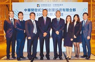 中華開發生醫基金 產業新活水