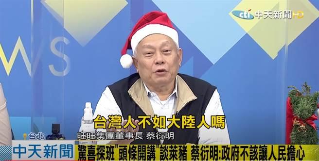 旺旺集團董事長蔡衍明。(圖/本報系影音截圖)