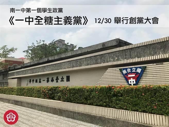 南一中學生將成立政黨。(翻攝台南式臉書)