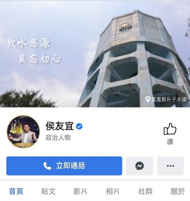 出身朴子的新北市長侯友宜,其臉書粉專以朴子水塔作為封面照。(摘自侯友宜臉書粉專/張毓翎嘉義傳真)