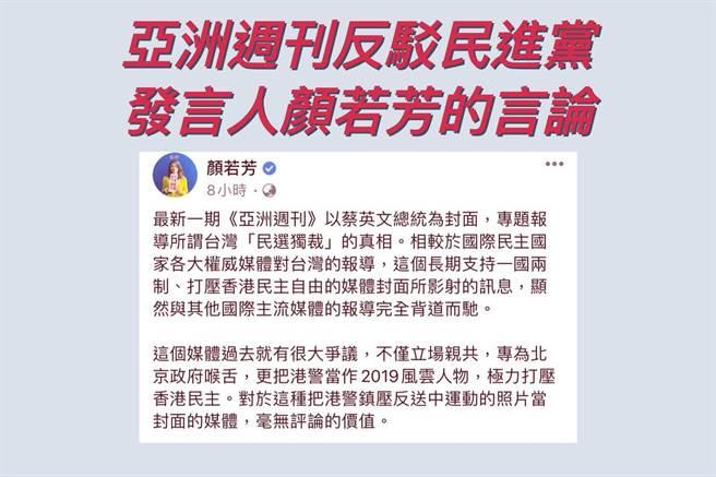 圖/翻攝臉書 亞洲週刊臉書粉絲專頁