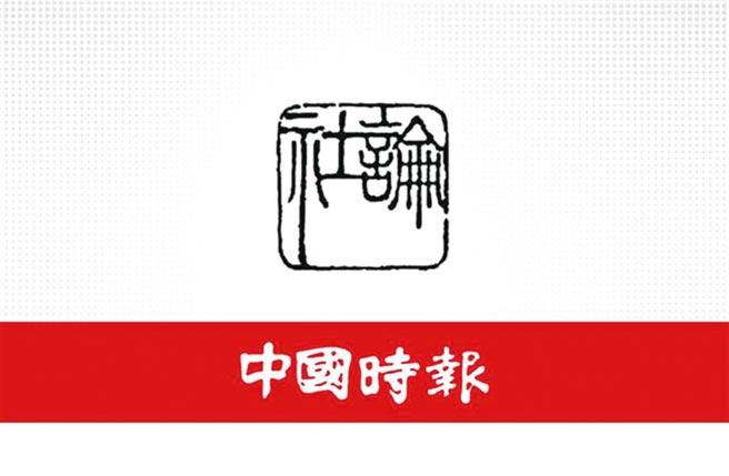 中国时报社论