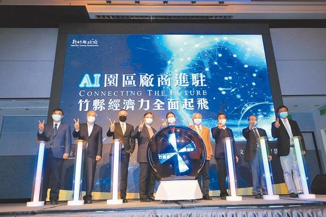 新竹縣政府打造的AI智慧園區完成招商,將有4大廠商進駐,預計帶來4000個就業機會。(莊旻靜攝)