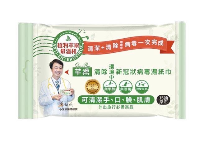 蝦皮購物的芊柔清除環境中新冠狀病毒溼紙巾,原價49元,26日至1月4日前享優惠價26元。(蝦皮購物提供)