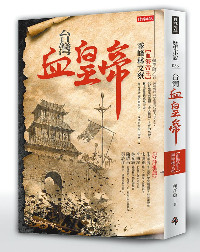 《台灣血皇帝:血海帝王霧峰林文察》。(時報出版提供)