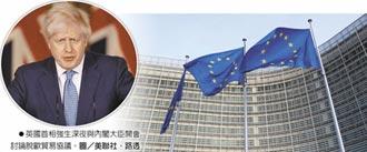 英歐貿易協議有譜 英鎊大漲