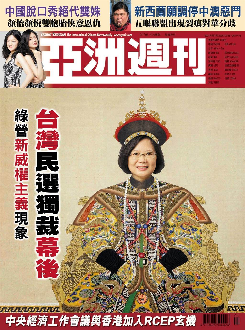 亞洲週刊2020年12月24日最新封面專題——台灣民選獨裁幕後 綠營新威權主義現象。(圖/翻攝自 亞洲週刊)