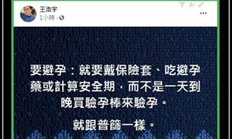 楊秉儒》議員竟用避孕來比喻普篩?!