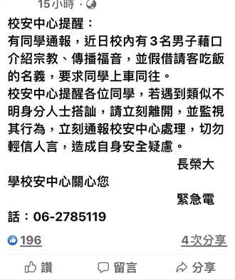 3男闖長榮大學請學生上車稱傳福音 校方急報警追查