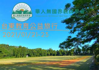 關心偏鄉教育 華人無國界教師學會邀民眾參加3天研習
