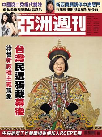 蔡英文登《亞洲週刊》封面 藥師一看吐16字心聲