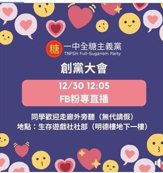 台南一中首創學生政黨 「一中全糖主義黨」
