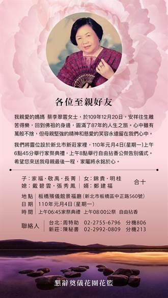 前立委蔡家福母親20日辭世 元月4日板橋殯儀館公祭