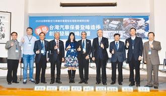 台灣汽車保養迎向綠能智慧未來