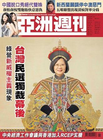 諷小英如皇帝 綠駁《亞洲週刊》