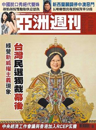 亞洲週刊封面警訊 有所本