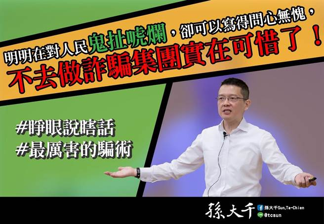 國民黨前立委孫大千今天在臉書點出蔡英文宣布開放萊豬的7個矛盾。(摘自孫大千臉書)
