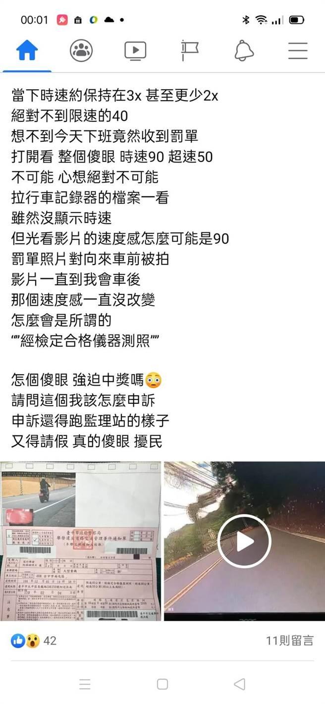網友在臉書PO文指稱騎機車未超速卻被測速照相拍下違規。(翻攝爆怨公社)