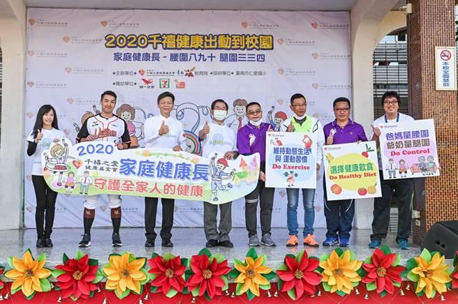統一獅隊唐肇廷(左2)參加活動,宣導健康觀念。(統一獅提供/廖德修台北傳真)