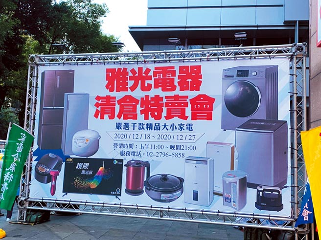 雅光電器年終特賣最後兩天,上千款家電五~九折大出清。圖/雅光電器提供