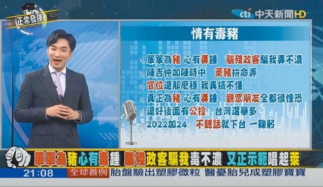 王又正昨把陳曉東的〈心有獨鍾〉改成〈情有毒豬〉。(摘自YouTube)