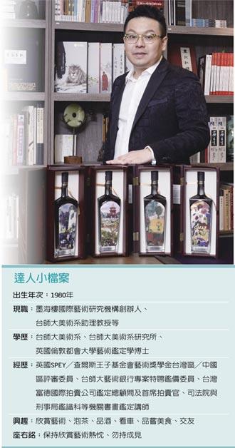 職場達人-墨海樓國際藝術研究機構創辦人 葉國新用獨特美感 把酒品變藝術品