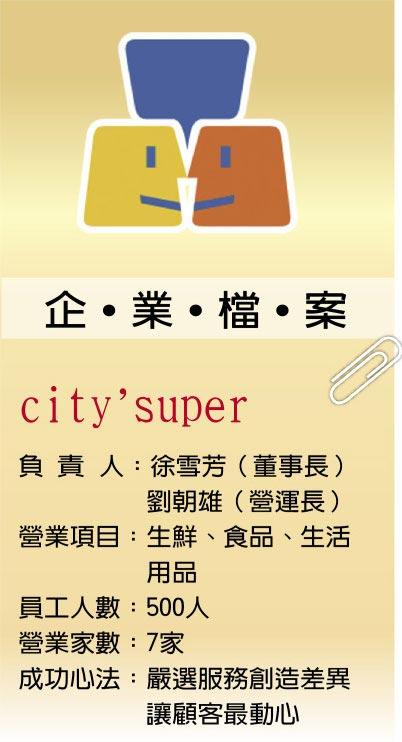 企˙業˙檔˙案city'super