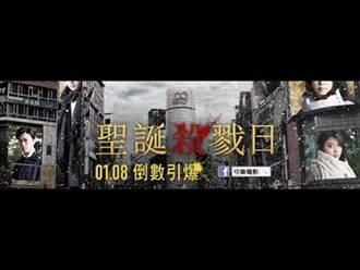 《中時娛樂》特映贈票 1/4 喜樂時代影城南港店