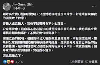 台大醫師爆綠委關說醫材後撤文 施景中:對方有來溝通