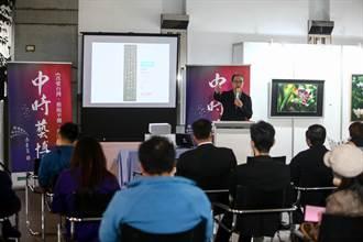 「中時藝術博覽會『台灣經典-冬』-拍賣會」