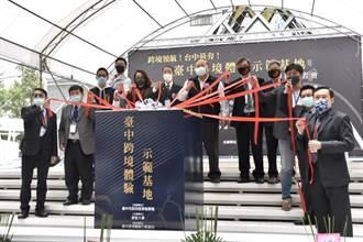 中市府攜靜宜大學 打造台中跨境體驗示範基地