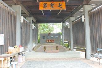 古墓翻红 七圹要盖游客中心