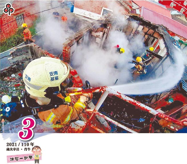 台南市消防局不跟風猛男月曆,改為記錄消防員英勇救災畫面。(台南市消防局提供/許哲瑗新北傳真)