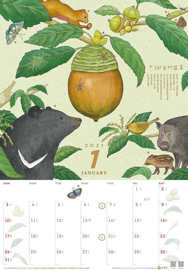 林務局2021「生命之森-種間關係」月曆1月。(林務局提供/李柏澔台北傳真)