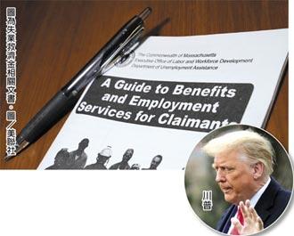 川普拒簽 1,400萬人失業金落空