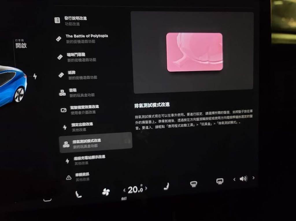 特斯拉 2020.48.25 軟體更新有驚喜!視覺大改版、車子變擴音喇叭,超充和空調也更實用~