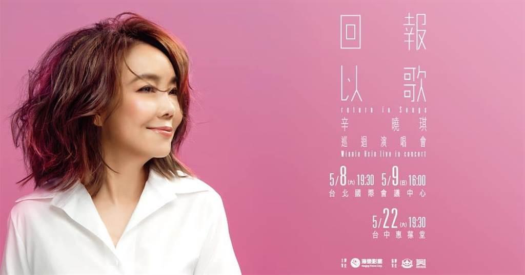 辛晓琪巡迴演唱会将延至明年五月举行。(取自辛晓琪脸书粉专)
