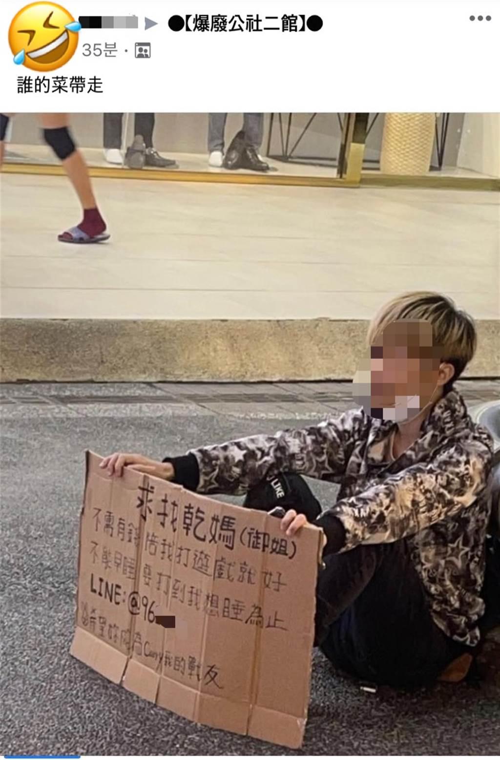 有網友發現一名小鮮肉在西門町街頭尋找乾媽。(圖擷取自爆廢公社二館)