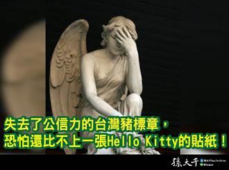 台豬標章破功 孫大千:公信力比不上Hello Kitty貼紙