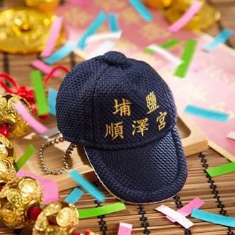 順澤宮冠軍神帽出悠遊卡!早上11點四大超商開搶