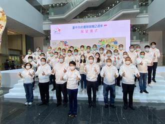 盧秀燕就職兩周年向市民報告:台中幸福動起來